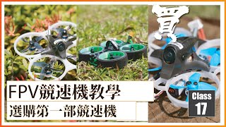 99 FPV 穿越機 教學課程 Lesson 17 How to choose FPV Drone 選購第一部競速機 廣東話 iflight ldarc et75 et85 iflight 無人機