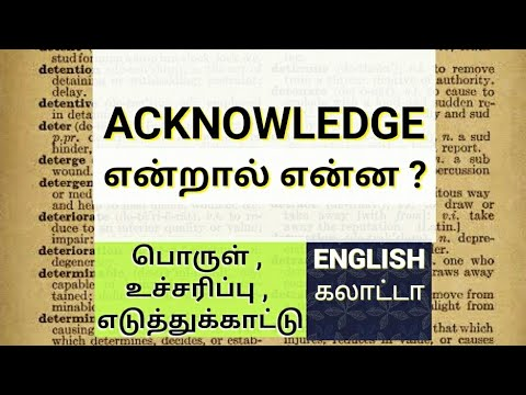 Download ACKNOWLEDGE - meaning & Usage   Spoken English in Tamil