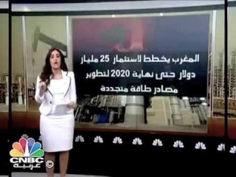 le Maroc et le pétrole