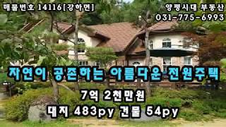 양평전원주택 아름다운 조경 주택 양평부동산 양평 매물전…