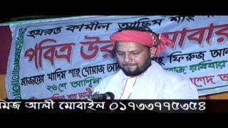 Bangla Baul Song | Tor Lagia Poran Kande Re  Bondhu