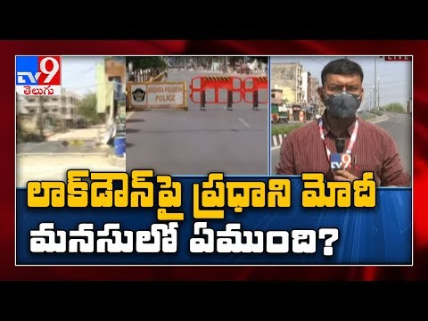 Narendra Modi to hold video conference with CMs today - TV9