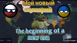 Age of history 2//Обзор моего сценария!!!//Heave Times//Aresss//