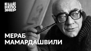 Мераб Мамардашвили: «Истина дороже Родины»— история жизни великого философа #ещенепознер
