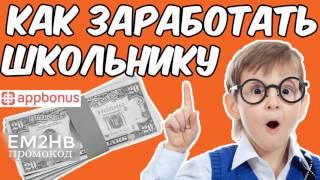 APPCENT ПРОМОКОД НА 100 РУБЛЕЙ! - NET3S5