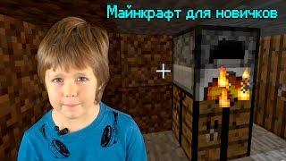Как в майнкрафт сделать кирку и берлогу. Майнкрафт видео для начинающих.(Обзор Minecraft для новичков. Делимся опытом Майнкрафта. Как сделать в Майнркафте берлогу? И как сделать в Майнк..., 2014-12-14T05:19:59.000Z)