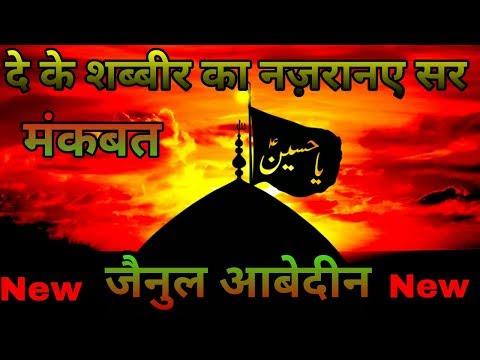 दे के शब्बीर का नज़रानाए सर√Zainul Abedin Kanpuri New Naat Sharif 2017||Muharram special
