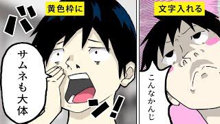 こういう漫画動画の作り方【誰でも出来る!】