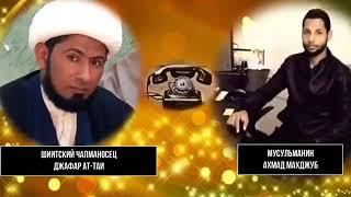 Звонок шииту