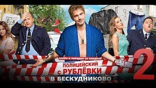 Сериал Полицейский с рублевки 2 сезон Дата Выхода, анонс, премьера