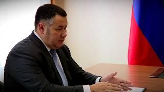 Губернатор Тверской области провел приём граждан по личным вопросам