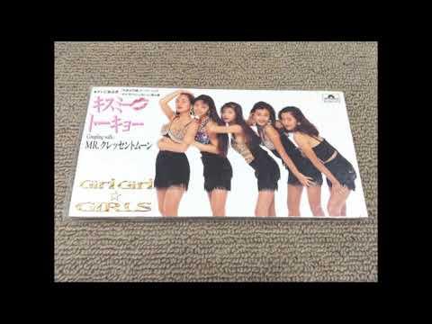 ギリギリガールズ (Giri Giri Girls) キスミー・トーキョー (Kiss Me Tokyo) Single Version 1993