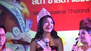 ที่นี่ มทส. - SUT Beyond [ชาลิตา Miss Universe Thailand 2013]