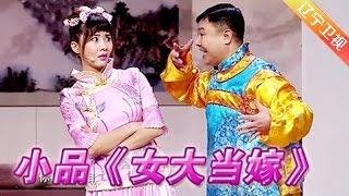 【full】欢乐饭米粒儿 20170306 小品《女大当嫁》 俩姐夫为小妹挑对象