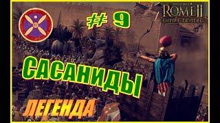 Total War Rome2 Расколотая Империя. Прохождение Сасаниды #9 - Теперь очередь Роксоланов, Мега-битва