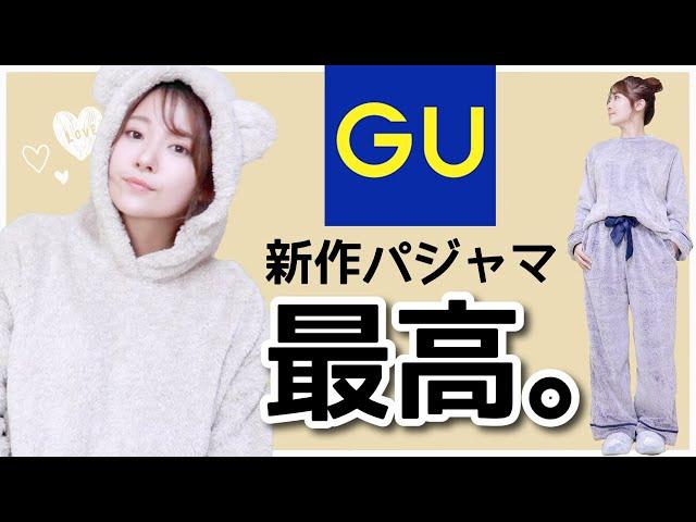 【GU購入品】気になる点は?冬用のパジャマをレビュー