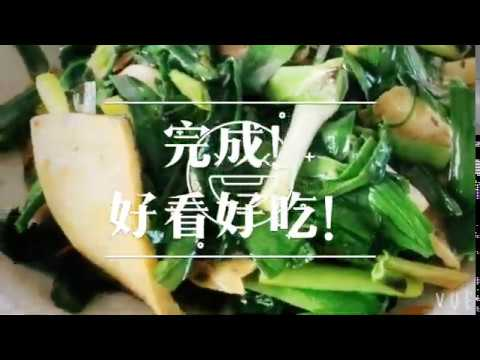 I cooked the fish cake with the garlic bolt in Hakka way! Super! 客家鱼饼炒蒜苗