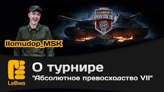 IIomudop_MSK о турнире