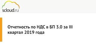 Звітність з ПДВ в БП 3.0 за III квартал 2019 року. Запис Вебінару від 18.10.2019
