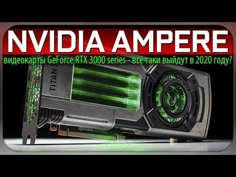 ✅NVIDIA AMPERE, видеокарты GeForce RTX 3000 Series - всё таки выйдут в 2020 году?