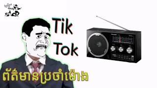Troll មហាព័ត៌មានកូវ៉ល់ក្នុង Tiktok, Khmer Troll Everyday ( Troll Khmer funny clip)