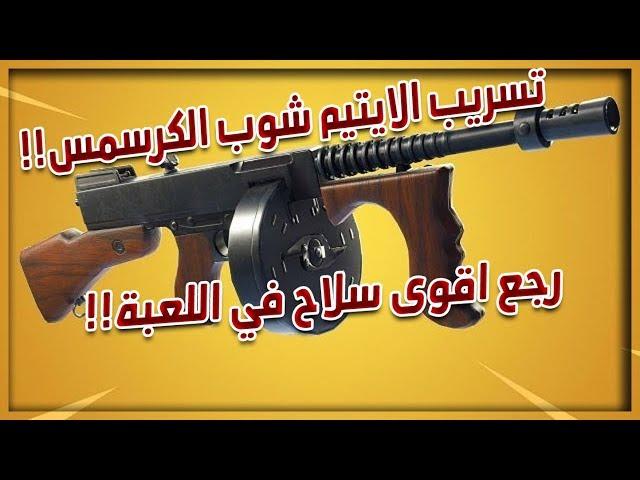 فورتنايت عودة سلاح ال SMG سلاح المافيا وتسريب ايتيم شوب الكرسمس في فورتنايت!!!
