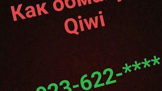 Как обмануть Qiwi спомощью перевода