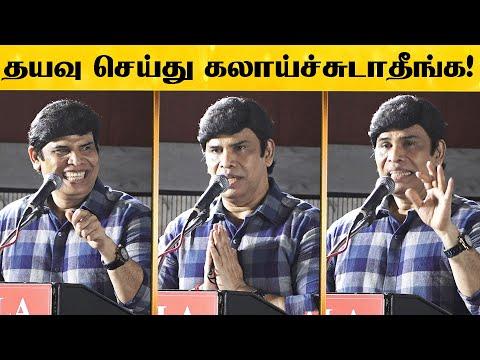 தெரியாம கொஞ்சோம் நாள் Hero-வா நடிச்சுட்டேன்! - Actor Anandraj Funny SPeech   IDIOT Press Meet