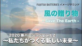 FUJITSU BATTERIES イメージサウンド 【風の贈り物~Save The Earth~】2020新バージョンpart 2【私たちが作る新しい未来】