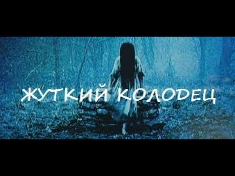 ЖУТКИЙ КОЛОДЕЦ / страшные истории на ночь / мистические страшилки / рассказы ужасы