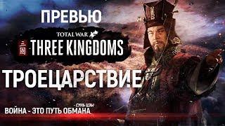 Эпоха легендарных героев и эпичных заруб ● Total War: THREE KINGDOMS | Превью