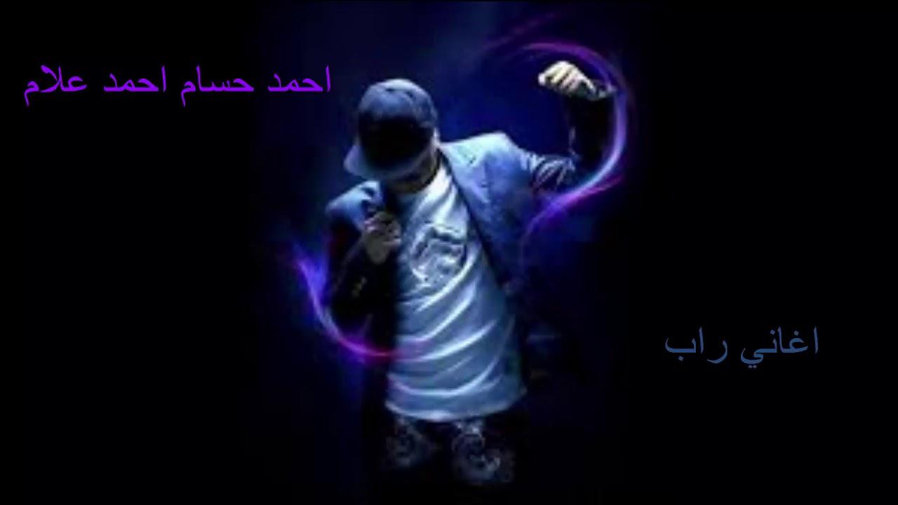 راب عربي راب حماسي 2019 الطوفان اغاني راب Youtube