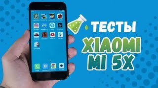 Тесты Xiaomi Mi 5X: средний бюджетник