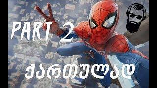 Marvel's Spider Man PS4 ქართულად ნაწილი 2 (ახალი ზმანი)