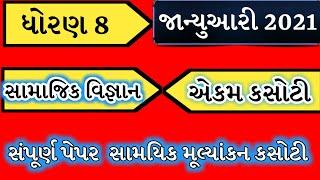 Download lagu dhoran 8 samajik vigyan ekam kasoti / ધોરણ 8 સમાજિક વિજ્ઞાન એકમ કસોટી પેપર / yunit test paper