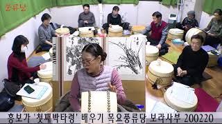 흥보가 첫째박타령 배우기 목요풍류당 보라사부 20022…