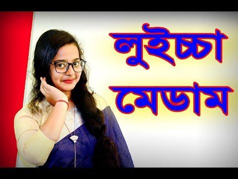 লুইচ্চা মেডাম।Luiccha Madam | Bangla Funny Video 2018 | Faporbazz tv.