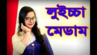 লুইচ্চা মেডাম।Luiccha Madam | Bangla Funny Video 2018 | Faporbazz tv.