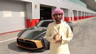 نيسان جي تي آر ب 4 ملايين درهم ! 😱 Nissan GTR50 By Italdesign