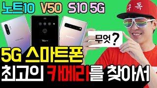 [블라인드 테스트] 5G 스마트폰 최고의 카메라를 찾아서 갤럭시노트10,  갤럭시s10 5g, LG V50 ThinQ