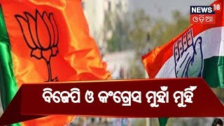BJP And Congress Face To Face For Farmers | AAMARI ODISHA