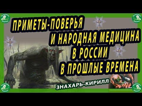ПРИМЕТЫ И ПОВЕРЬЯ.| ДОМАШНЯЯ НАРОДНАЯ МЕДИЦИНА В РОССИИ / ЗАГОВОРЫ.🧙♂️