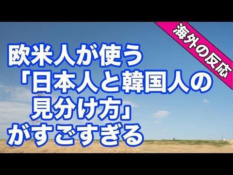 [海外の反応] 欧米人が使う「日本人と韓国人の見分け方」がすごすぎる