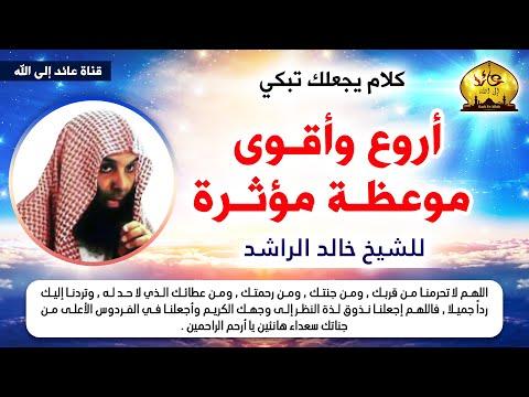 من أروع مواعظ الشيخ  خالد الراشد - مؤثر جداً thumbnail