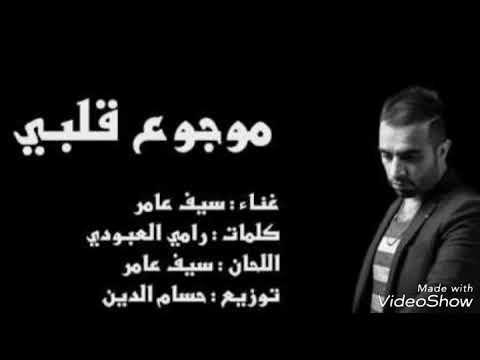 Seif Amer Mawjou Galbi Official Audio سيف 15