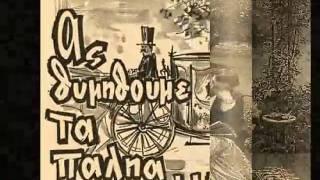 Λουκάς Γιώργος (Μ' έκανες πάλι να κλάψω)1952