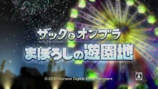 ザックとオンブラ まぼろしの遊園地(DS) 15秒TVCM