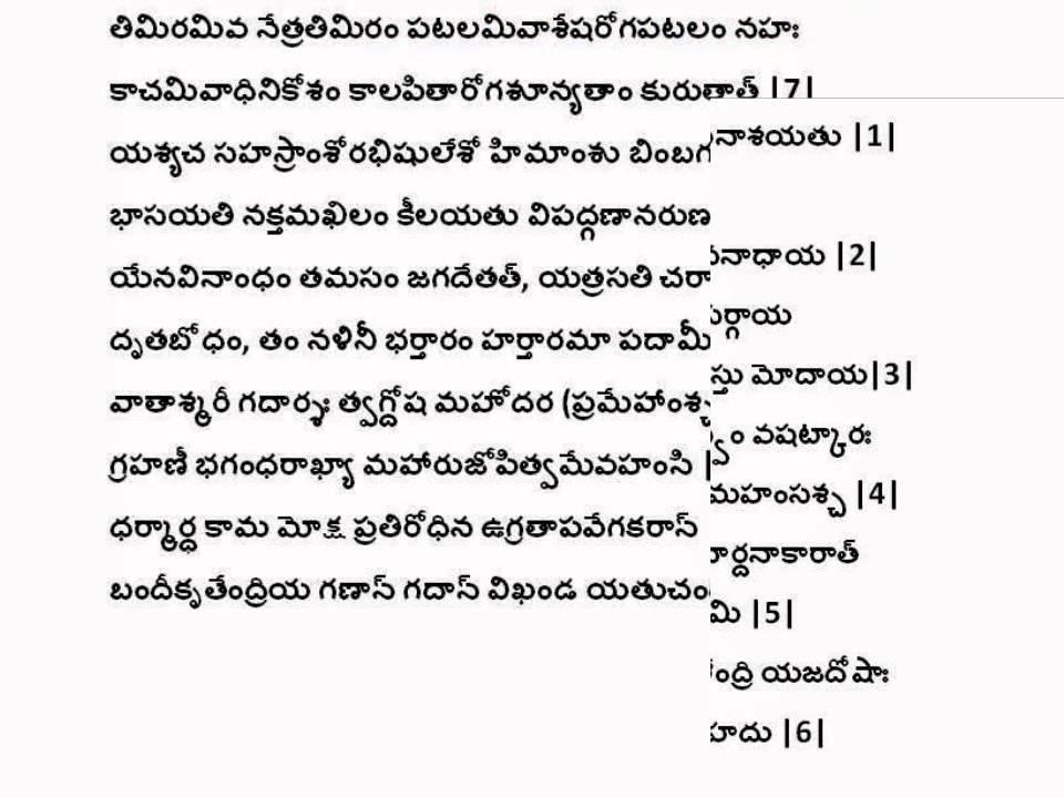 Surya Bagavan Sarva Roga Nivarana Sthotram With Telugu Lyrics
