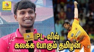 ஏழ்மையை வீழ்த்தி : IPL போட்டியில் கலக்க போகும் தமிழன்   Cricket Player T Natarajan Interview