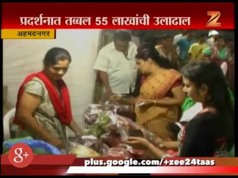 Ahmednagar 225 Stalls of Woman Groups Participated in District Level Exibition